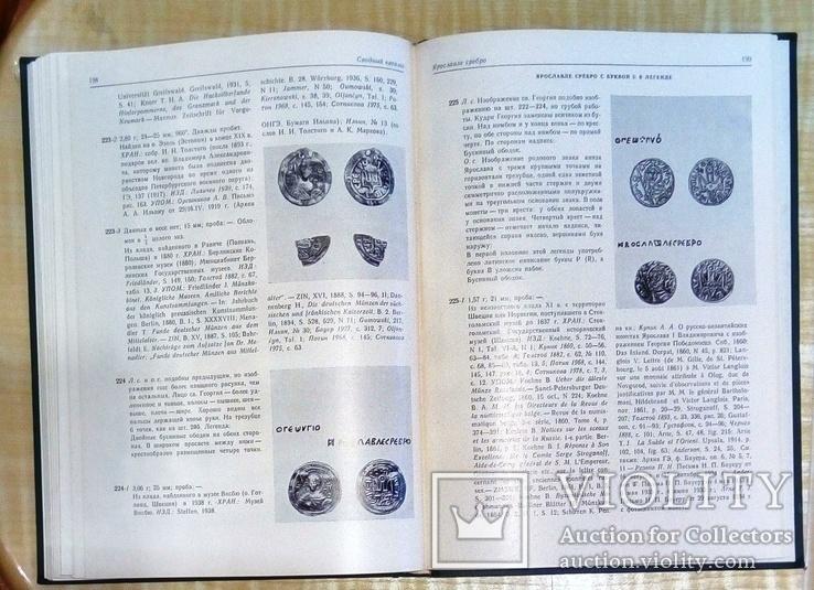 Тисячоріччя древніх монет Русі (Каталог златників і срібників) З підписами авторів., фото №9