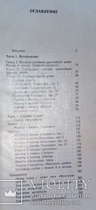 Тисячоріччя древніх монет Русі (Каталог златників і срібників) З підписами авторів., фото №10