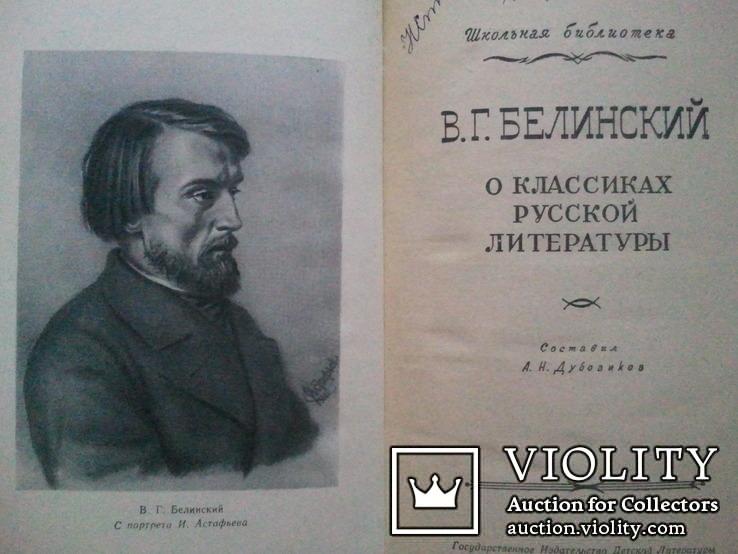 Белинский о классиках русской литературы. 1958 г., фото №3