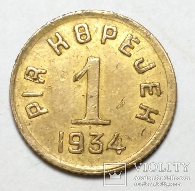 Тува. 1 копейка 1934 год. Остатки штемпельного блеска.