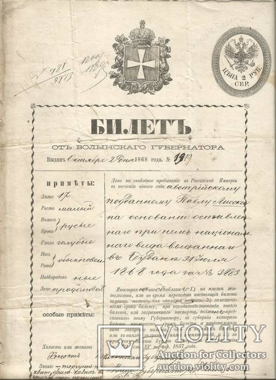 Паспорт 1868 Житомир Для австрийского подданного Автограф губернатора Билет