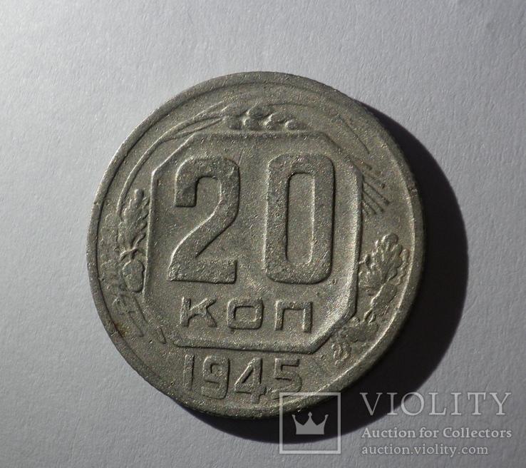 20 копеек 1945, фото №2