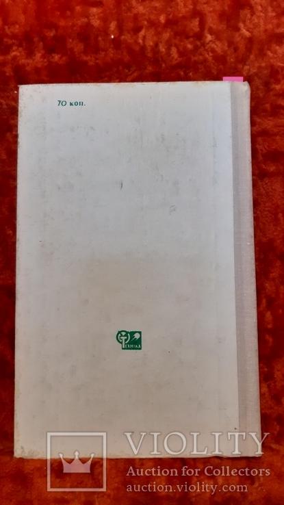 Пособие Повару (624), фото №7
