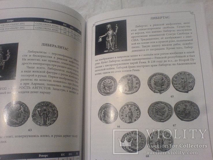 Каталог Антонинианов Требеана Галла волузиана и Эмилиана 251-253г, фото №4