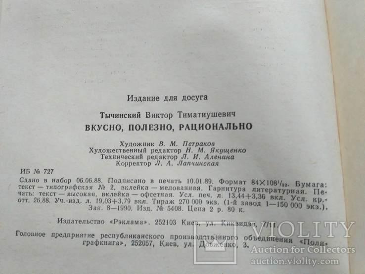 """Тычинский """"Вкусно полезно рационально"""" 1989р., фото №6"""