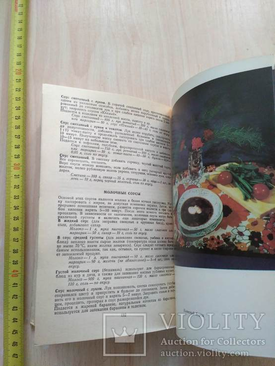 """Тычинский """"Вкусно полезно рационально"""" 1989р., фото №7"""