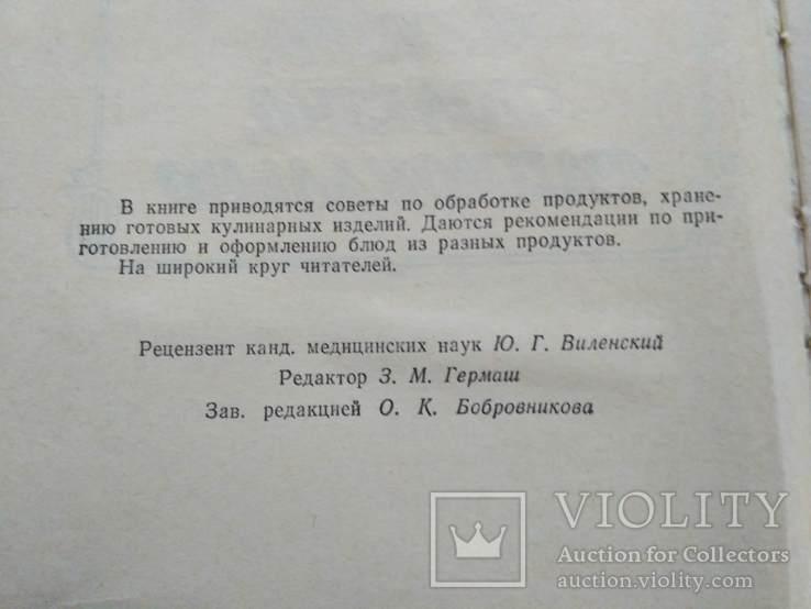 """Тычинский """"Вкусно полезно рационально"""" 1989р., фото №12"""
