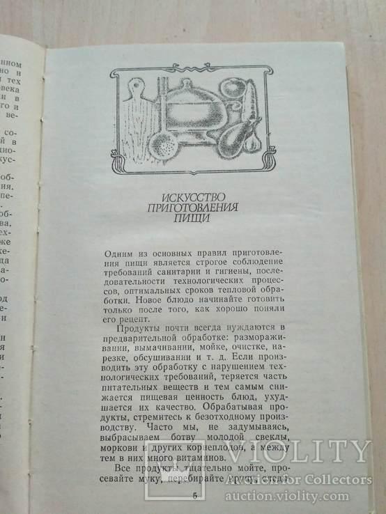 """Тычинский """"Вкусно полезно рационально"""" 1989р., фото №13"""