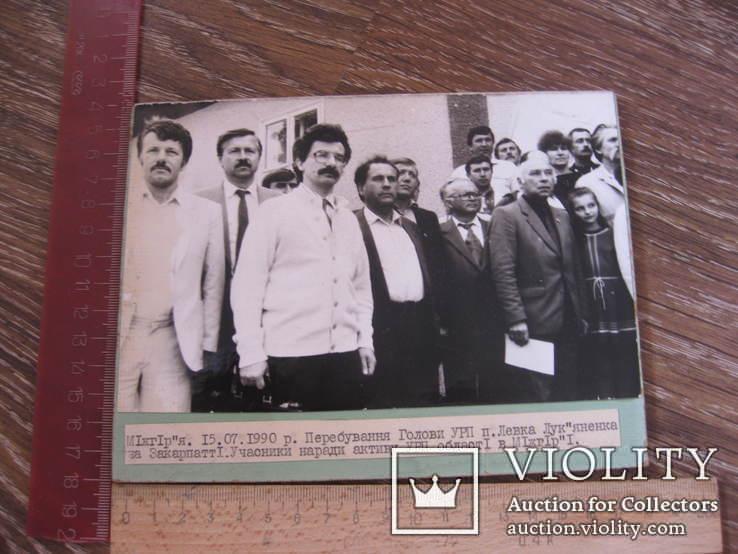 Перебування Голови УРП Л.Лукяненка на Закарпатті 1990, фото №2