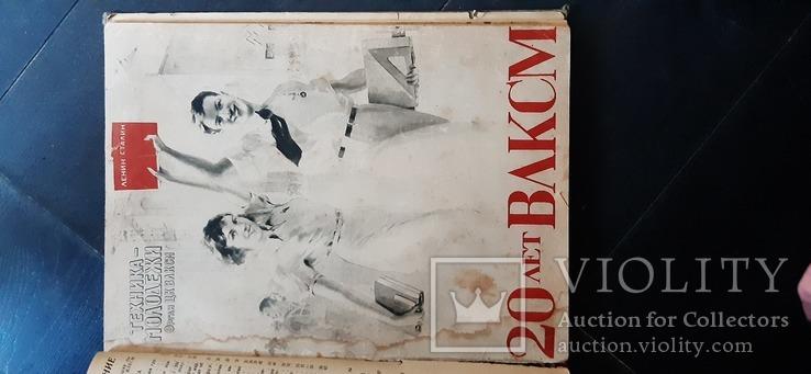 Техника молодежи подшивка за 1938 год, фото №4