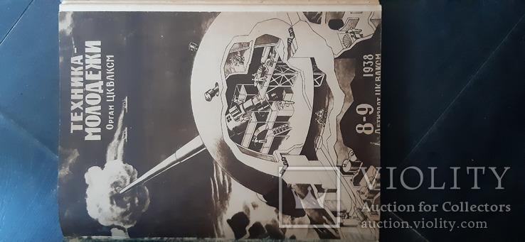 Техника молодежи подшивка за 1938 год, фото №5