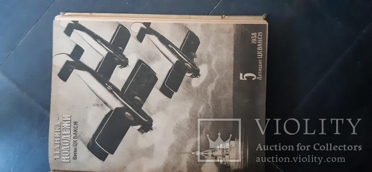 Техника молодежи подшивка за 1938 год, фото №8