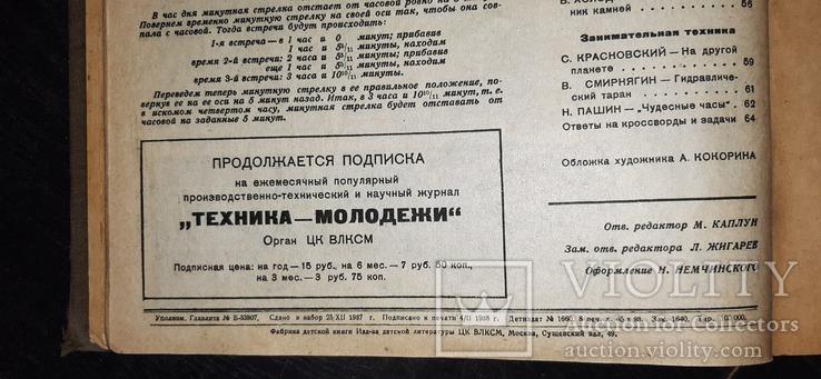 Техника молодежи подшивка за 1938 год, фото №11