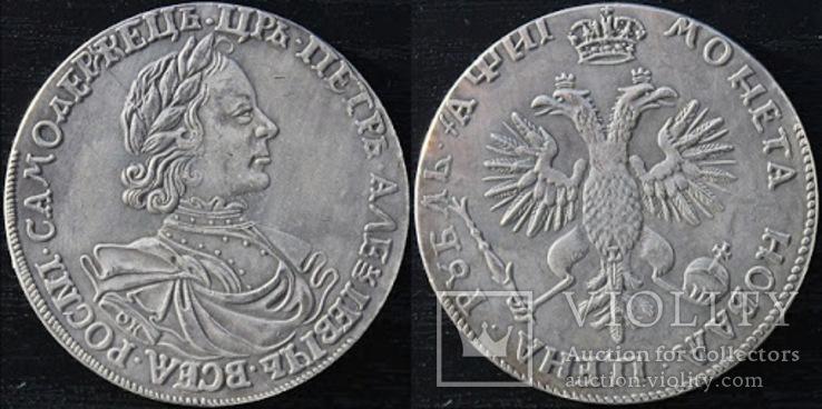 Рубль 1718 год Петр 1 год написан буквами Орел. копия монеты.