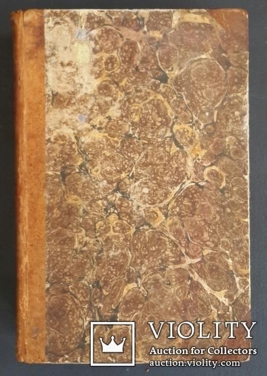 Начальные основания естественной истории. В. Севергин. 1791 - 1794 года., фото №3