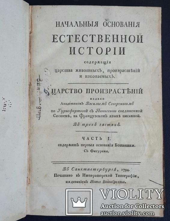 Начальные основания естественной истории. В. Севергин. 1791 - 1794 года., фото №4