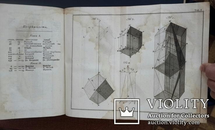 Начальные основания естественной истории. В. Севергин. 1791 - 1794 года., фото №12
