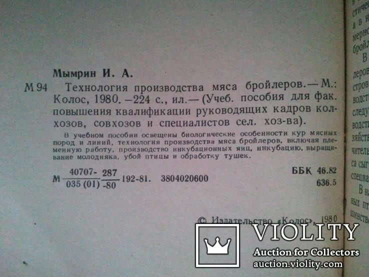 Технология производства мяса бройлеров. 80 г., фото №4