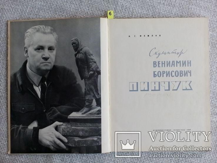 Скульптор Вениамин Борисович Пинчук , альбом 1965 г, фото №2