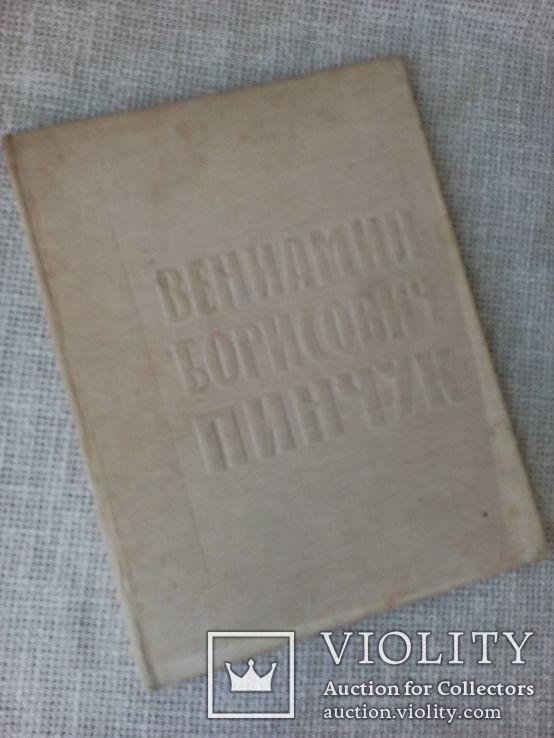 Скульптор Вениамин Борисович Пинчук , альбом 1965 г, фото №3