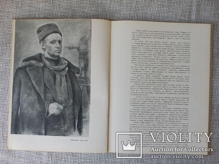 Скульптор Вениамин Борисович Пинчук , альбом 1965 г, фото №4