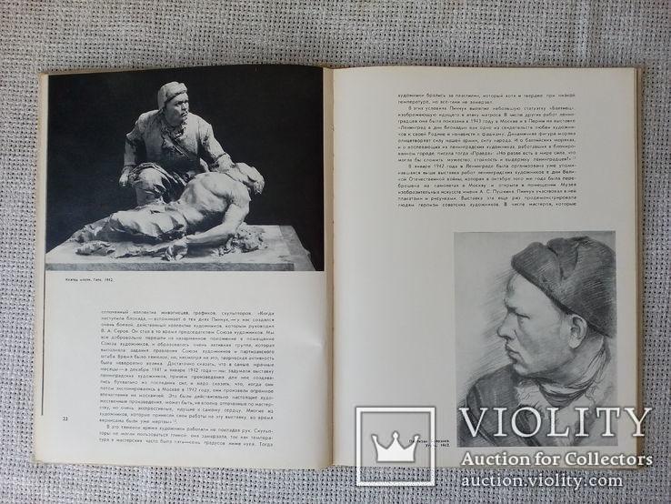 Скульптор Вениамин Борисович Пинчук , альбом 1965 г, фото №5