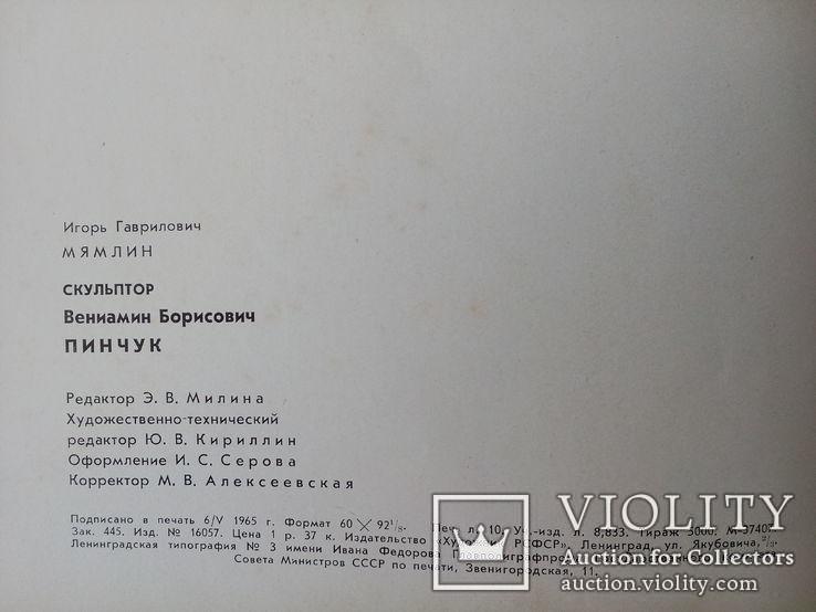 Скульптор Вениамин Борисович Пинчук , альбом 1965 г, фото №13