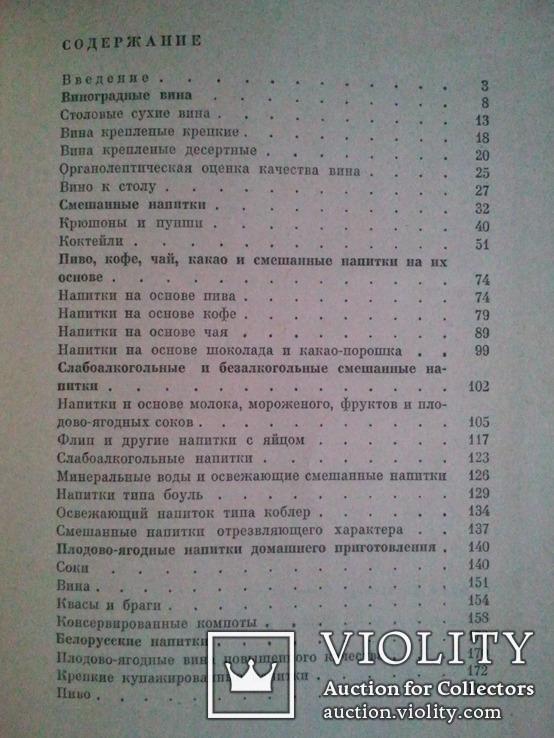 Коктейли, компоты, напитки, пунши, вина. 80 г., фото №4
