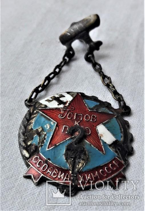 Знак Готов к ПВХО ОСОАВИАХИМ СССР, 2 степень, копия, №0048, 1935 год, фото №2