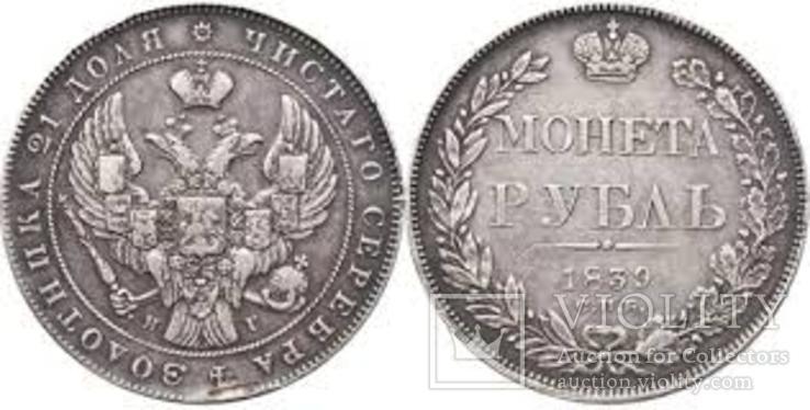 Монета рубль 1839 год Александр первый Копия