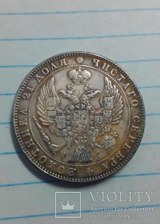Монета рубль 1838 года НГ С.П.Б. копия монеты, фото №3