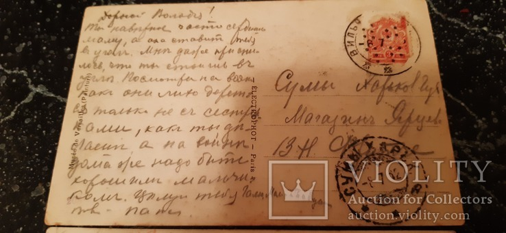 2 откритки на тему Наполеон, фото №5