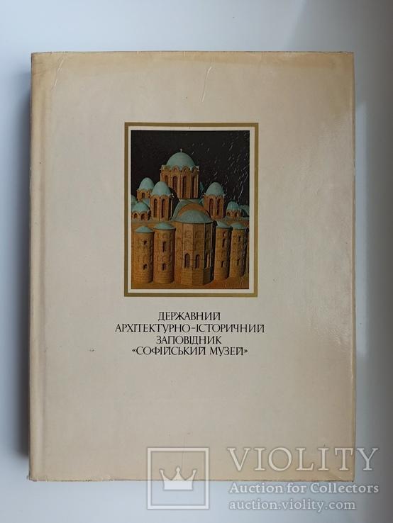 Державний архітектурно-історичний заповідник Софійський музей, фото №2