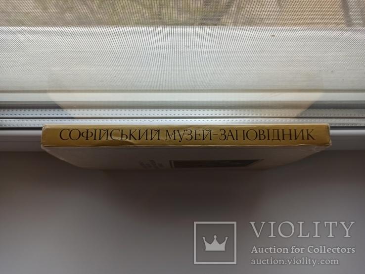 Державний архітектурно-історичний заповідник Софійський музей, фото №4