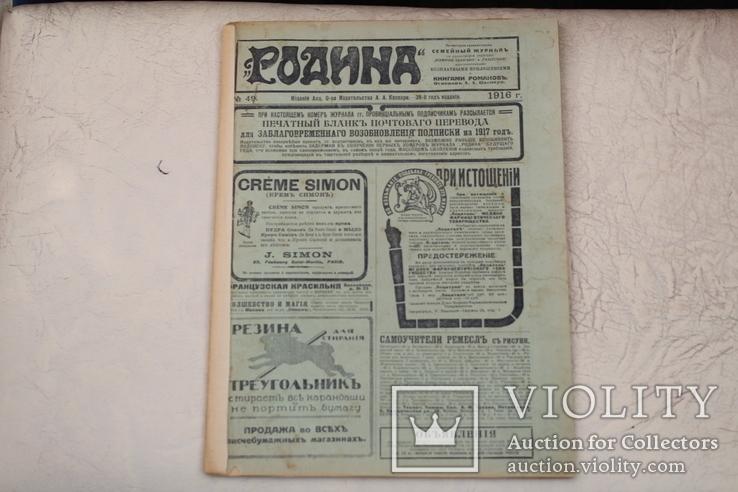 """Журнал """"Родина""""1916 года №42,44,45,49,50,51,52, фото №2"""