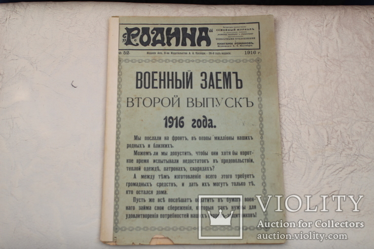 """Журнал """"Родина""""1916 года №42,44,45,49,50,51,52, фото №3"""