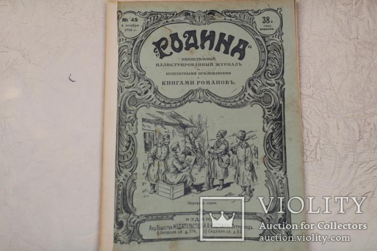 """Журнал """"Родина""""1916 года №42,44,45,49,50,51,52, фото №4"""