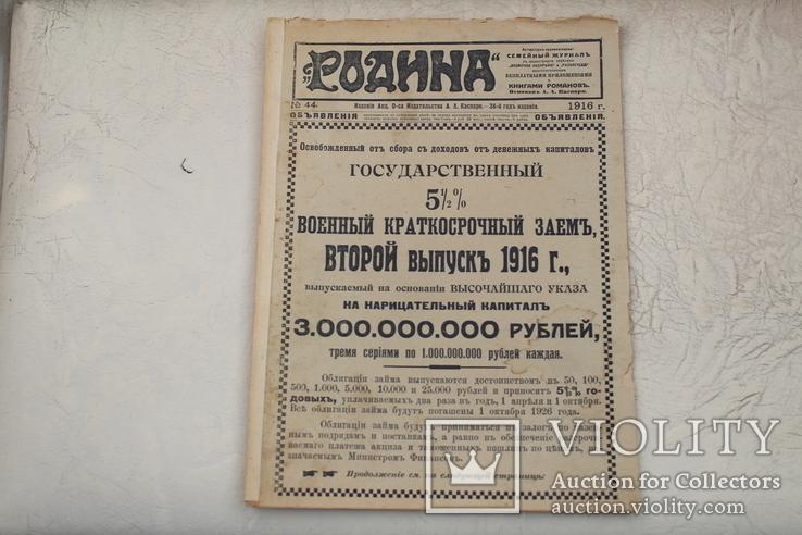 """Журнал """"Родина""""1916 года №42,44,45,49,50,51,52, фото №5"""