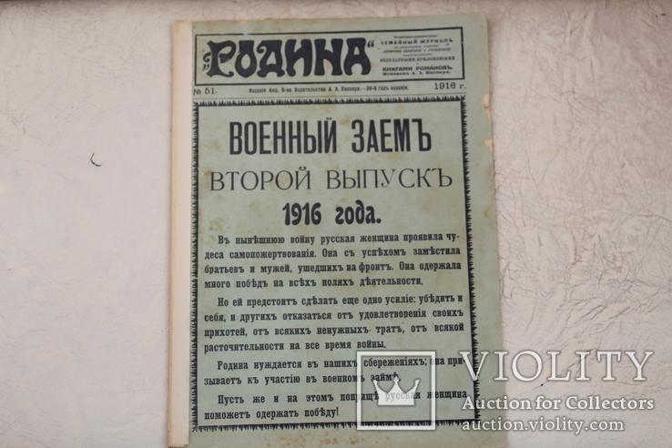 """Журнал """"Родина""""1916 года №42,44,45,49,50,51,52, фото №7"""