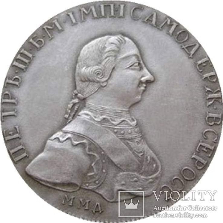 Рубль 1762 года ММД  ДМ копия монеты Петра 3, фото №2