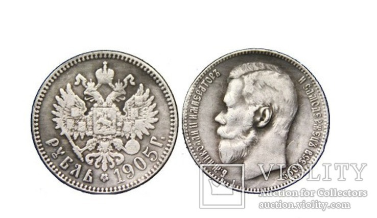 1 рубль 1905 года гурт АГ копии монет Николая 2