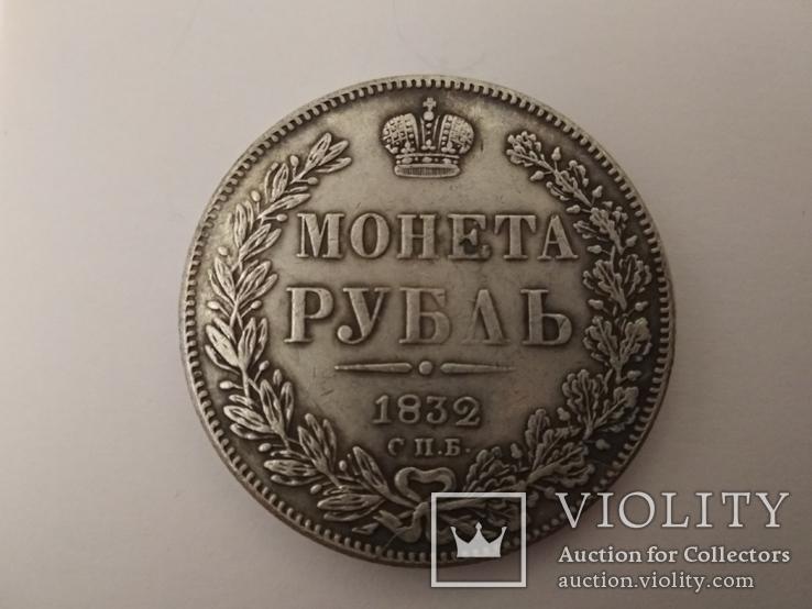 Рубль 1832 года СПБ НГ копия, фото №2