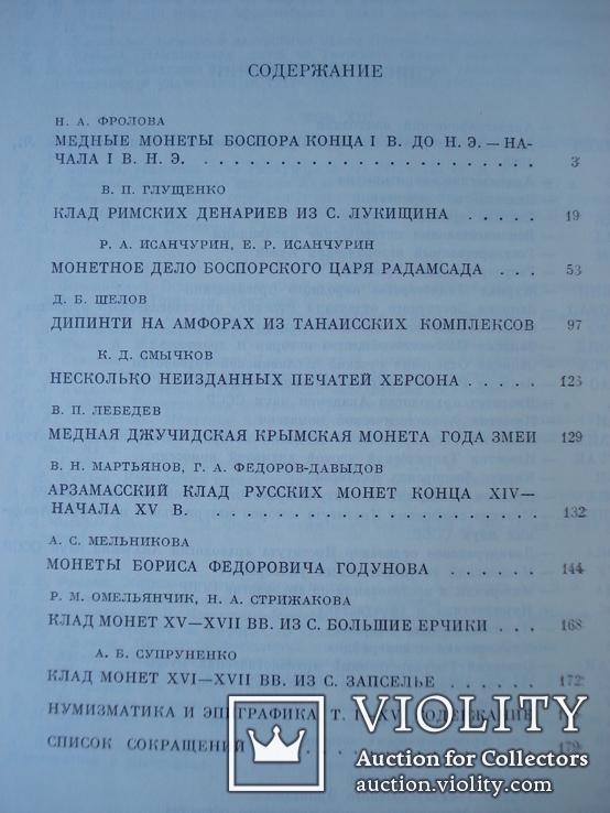 Нумизматика и Эпиграфика том 15., фото №3