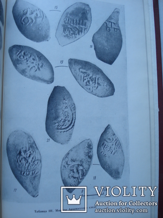 Нумизматика и Эпиграфика том 15., фото №13