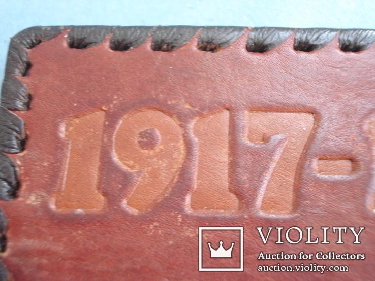 """Обложка для документа """"1917 - 1977"""". Винтаж СССР., фото №6"""