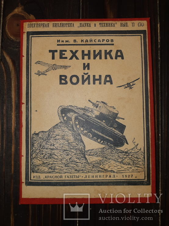 1927 Техника и война