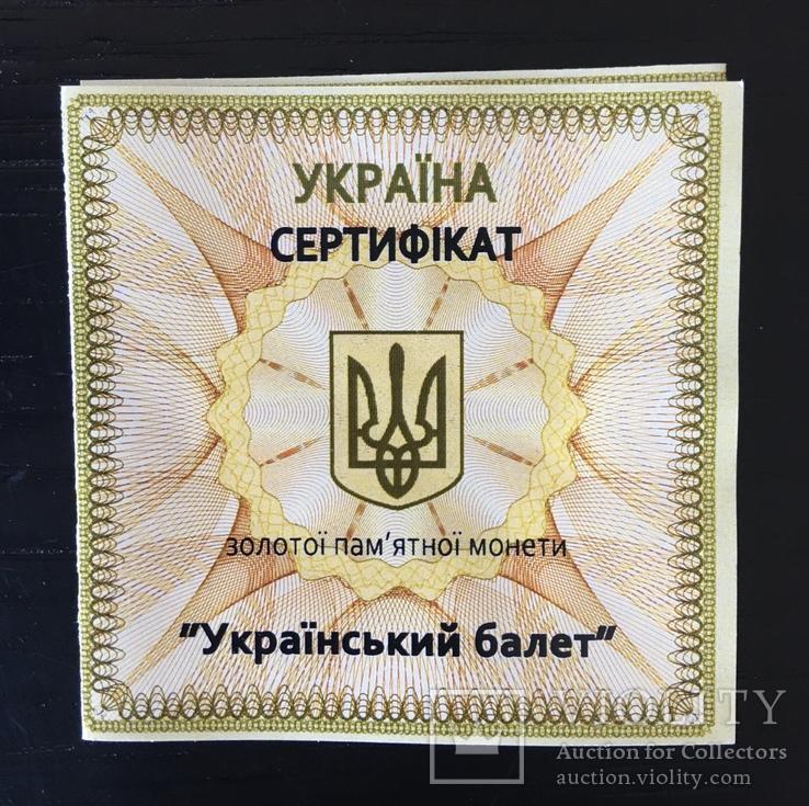 Украінський балет золото 2010, фото №5