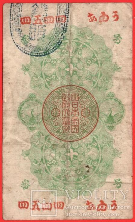 10 Сен 1872 Эпоха Мейдзи, Япония, фото №3
