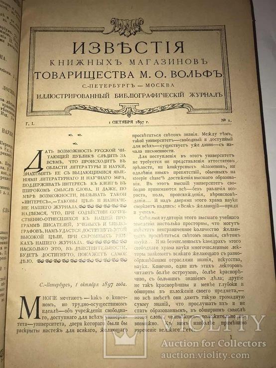 1897-1898  Известия Книжных Магазинов М.О. Вольфа. Комплект., фото №3