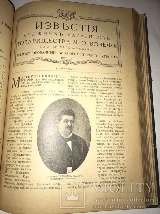 1897-1898  Известия Книжных Магазинов М.О. Вольфа. Комплект., фото №6